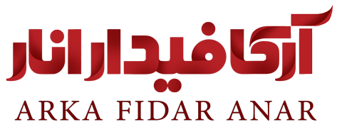 آرکا فیدار انار